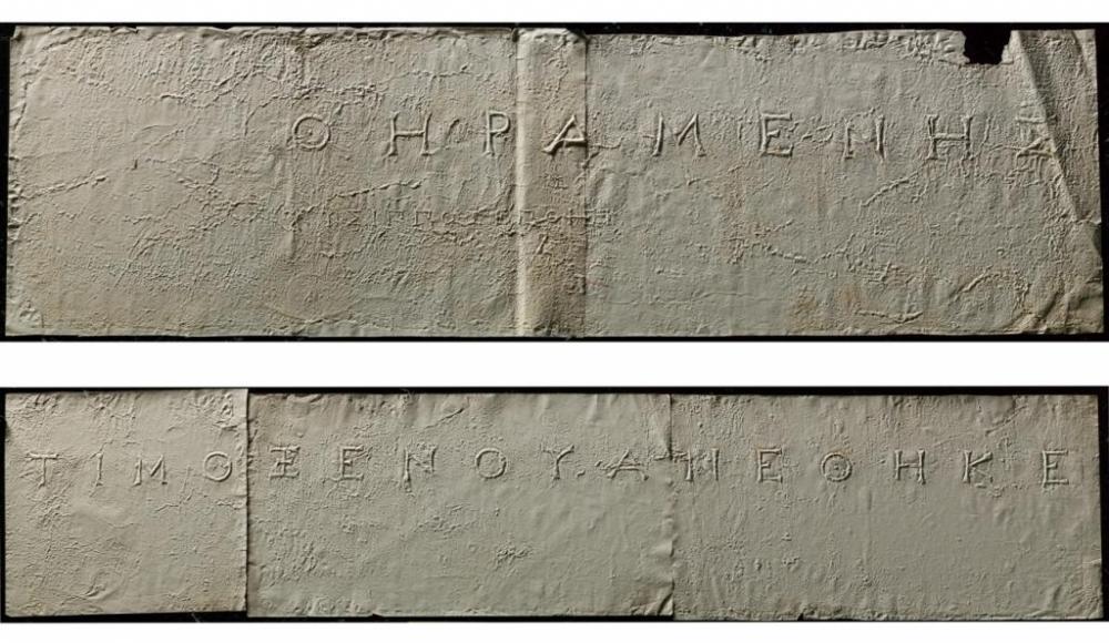 Abklatsche einer Inschrift von Megara