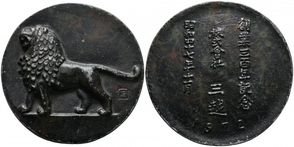 Medaille zum 300-jährigen Gründungsjubiläum des Kaufhauses Mitsukoshi